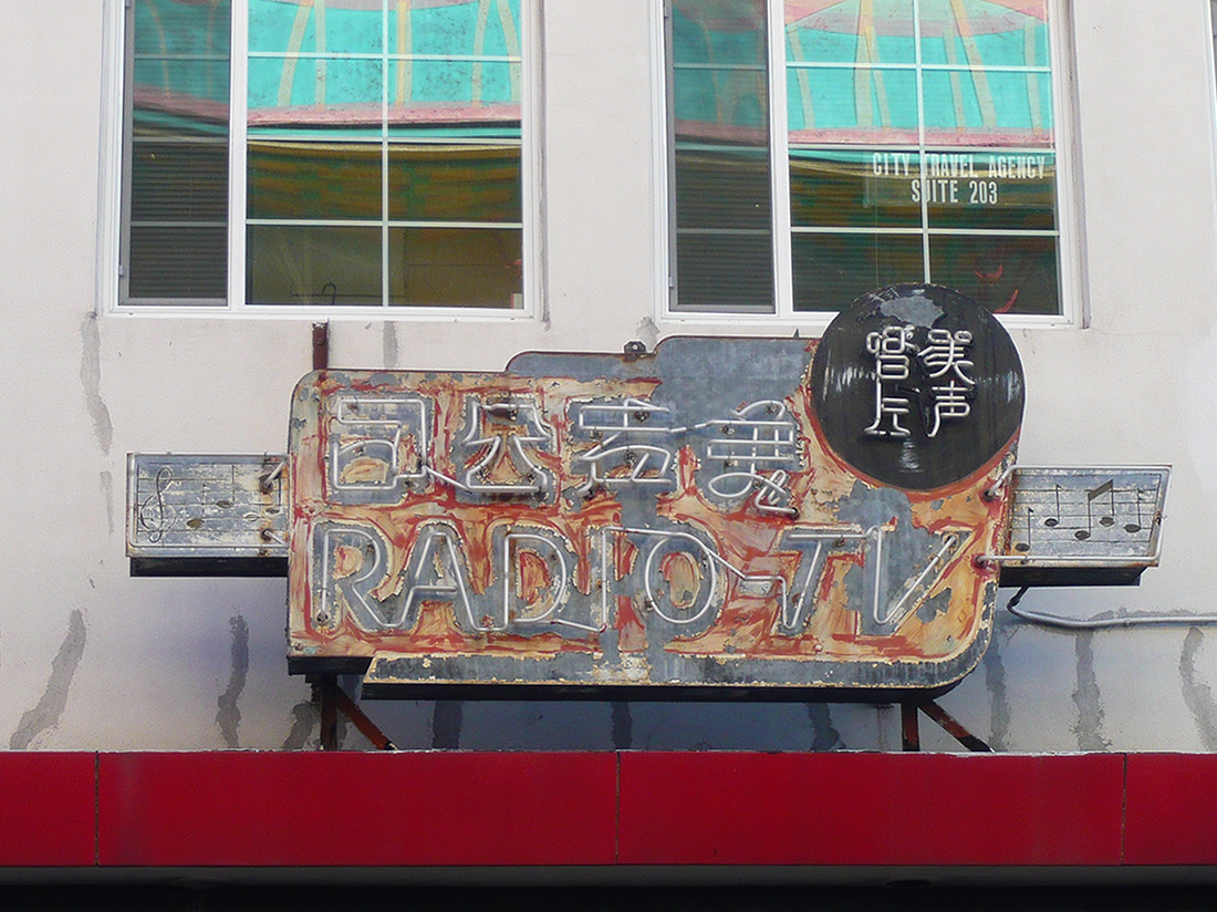 """neon sign with peeling paint in cantonees and english """"RADIO-TV"""" in San Francisco's China Town"""